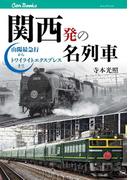 関西発の名列車 山陽最急行からトワイライトエクスプレスまで(JTBキャンブックス)