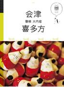 【期間限定価格】マニマニ 会津 喜多方 磐梯 大内宿(マニマニ)