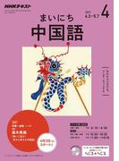 NHKラジオ まいにち中国語 2017年4月号(NHKテキスト)
