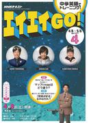 NHKテレビ エイエイGO! 2017年4月号
