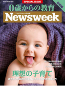 ニューズウィーク日本版別冊 0歳からの教育 知育編(MH MOOK)