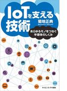 IoTを支える技術(サイエンス・アイ新書)