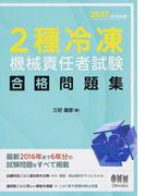 2種冷凍機械責任者試験合格問題集 2017−2018年版