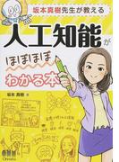 坂本真樹先生が教える人工知能がほぼほぼわかる本