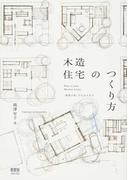木造住宅のつくり方 「朝霞の家」ができるまで 詳細ディテールを読み解く