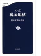 ルポ 税金地獄(文春新書)
