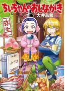 ちぃちゃんのおしながき (13)(バンブーコミックス 4コマセレクション)