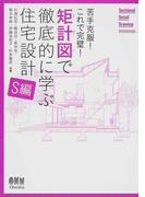 矩計図で徹底的に学ぶ住宅設計 苦手克服!これで完璧! S編