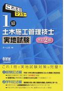 これだけマスター1級土木施工管理技士実地試験 改訂2版