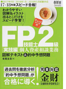 FP技能士2級図解テキスト&的中予想問題 スピード合格! 17−18年版〈実技編〉個人資産相談業務