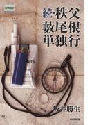 【オンデマンドブック】続・秩父藪尾根単独行 (YAMAKEI CREATIVE SELECTION Frontier Books(NextPublishing))