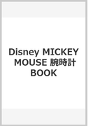 Disney MICKEY MOUSE 腕時計BOOK