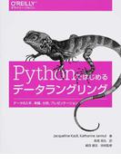 Pythonではじめるデータラングリング データの入手、準備、分析、プレゼンテーション