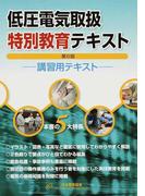 低圧電気取扱特別教育テキスト 講習用テキスト 第6版