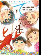 てぃ先生 5(フラッパーシリーズ)