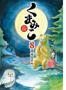 くまみこ 8(フラッパーシリーズ)