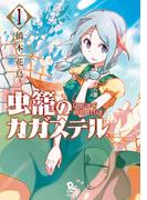 【期間限定価格】虫籠のカガステル(1)【特典ペーパー付き】(RYU COMICS)