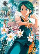 【期間限定価格】アルボスアニマ(1)(RYU COMICS)