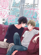 夏にとける秘密の恋(3)(arca comics)