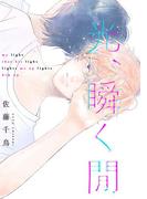 光、瞬く間(3)(arca comics)