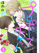 プロポーズチケット 1【単話売】(aQtto!)
