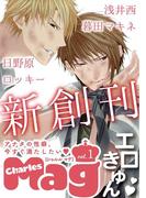 Charles Mag vol.1 -エロきゅん-(シャルルコミックス)