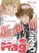 Charles Mag vol.1 -えろ-(シャルルコミックス)