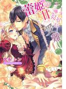 蕾姫の甘やかな受難~いじわる王子の策略にはまりまして!?~(夢中文庫プランセ)