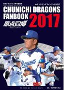 月刊ドラゴンズ4月号増刊号『中日ドラゴンズファンブック2017』<デジタル版>(月刊ドラゴンズ)
