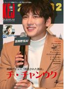 KEJ (コリア エンタテインメント ジャーナル) 2017年4月号