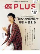 OZplus 2017年5月号 No.53(OZplus)