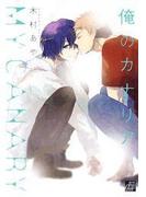 俺のカナリア(2)(drapコミックス)