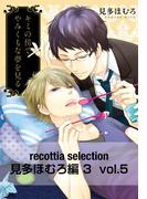 recottia selection 見多ほむろ編3 vol.5(B's-LOVEY COMICS)