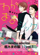 recottia selection 楓木まめ編1 vol.1(B's-LOVEY COMICS)