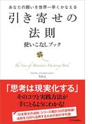 【期間限定特別価格】引き寄せの法則 使いこなしブック-あなたの願いを世界一早くかなえる