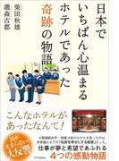 【期間限定特別価格】日本でいちばん心温まるホテルであった奇跡の物語