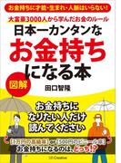 【期間限定特別価格】日本一カンタンなお金持ちになる本