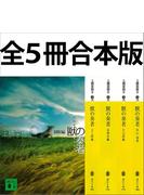 【期間限定価格】獣の奏者 全5冊合本版