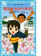 【期間限定価格】若おかみは小学生!(1) 花の湯温泉ストーリー(講談社青い鳥文庫 )