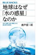 地球はなぜ「水の惑星」なのか 水の「起源・分布・循環」から読み解く地球史(ブルー・バックス)