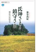 【期間限定価格】氏神さまと鎮守さま 神社の民俗史(講談社選書メチエ)