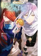 ハーシェリク : 3 転生王子と白虹の賢者(Mノベルス)