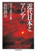 【期間限定価格】近代日本とアジア ──明治・思想の実像(ちくま学芸文庫)