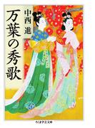 【期間限定価格】万葉の秀歌(ちくま学芸文庫)