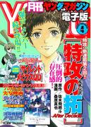 月刊ヤングマガジン 2017年No.4 [2017年3月21日発売]