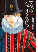 【期間限定 無料】7人のシェイクスピア(1)
