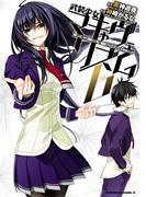 武装少女マキャヴェリズム(6)(角川コミックス・エース)