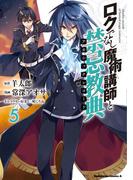 ロクでなし魔術講師と禁忌教典(5)(角川コミックス・エース)