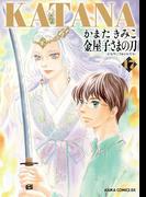 KATANA (17) 金屋子さまの刀(あすかコミックスDX)