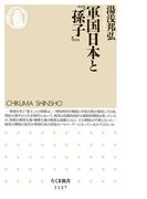 【期間限定価格】軍国日本と『孫子』(ちくま新書)